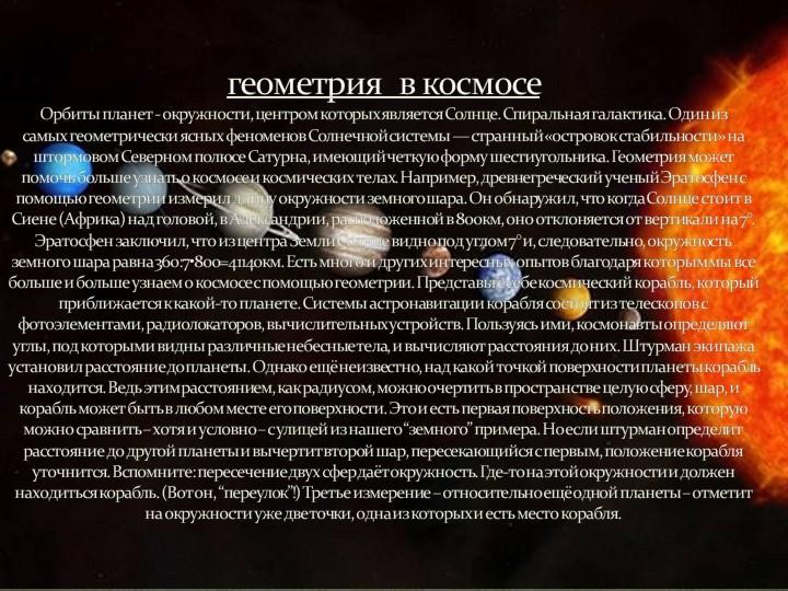 геометрия  в космосе Орбиты планет - окружности, центром которых является Со...
