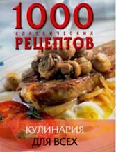 1000 классических рецептов. Кулинария для всех • Карпенко Т., купить книгу  по низкой цене, читать отзывы в Book24.ru • АСТ • ISBN 5-17-022885-6