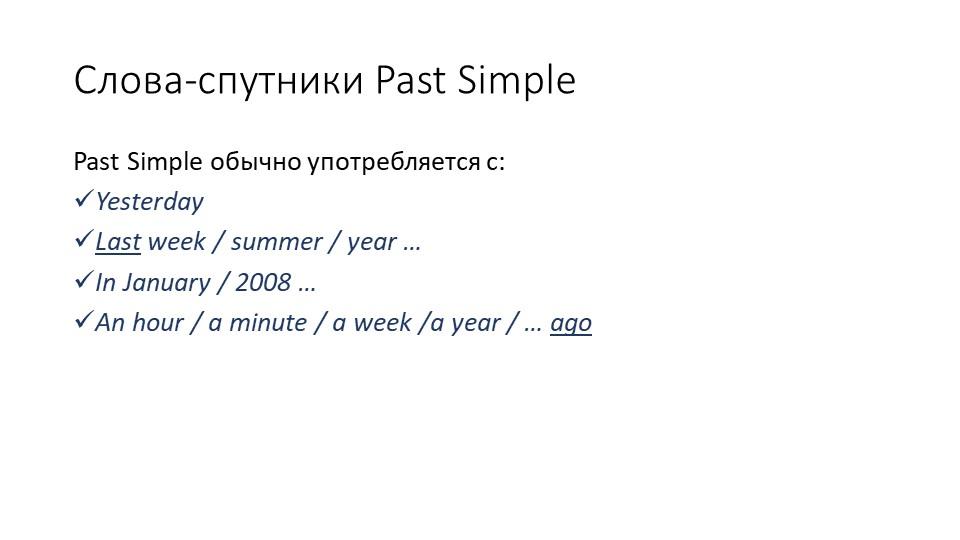 Слова-спутники Past SimplePast Simple обычно употребляется с:YesterdayLast...