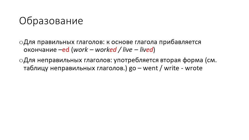 ОбразованиеДля правильных глаголов: к основе глагола прибавляется окончание –...