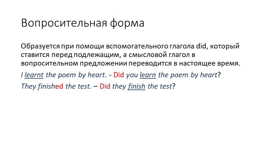 Вопросительная формаОбразуется при помощи вспомогательного глагола did, котор...