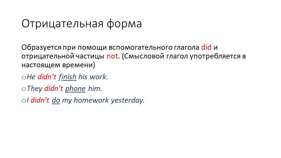 Отрицательная формаОбразуется при помощи вспомогательного глагола did и отриц...