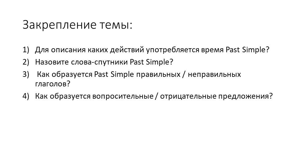 Закрепление темы:Для описания каких действий употребляется время Past Simple?...