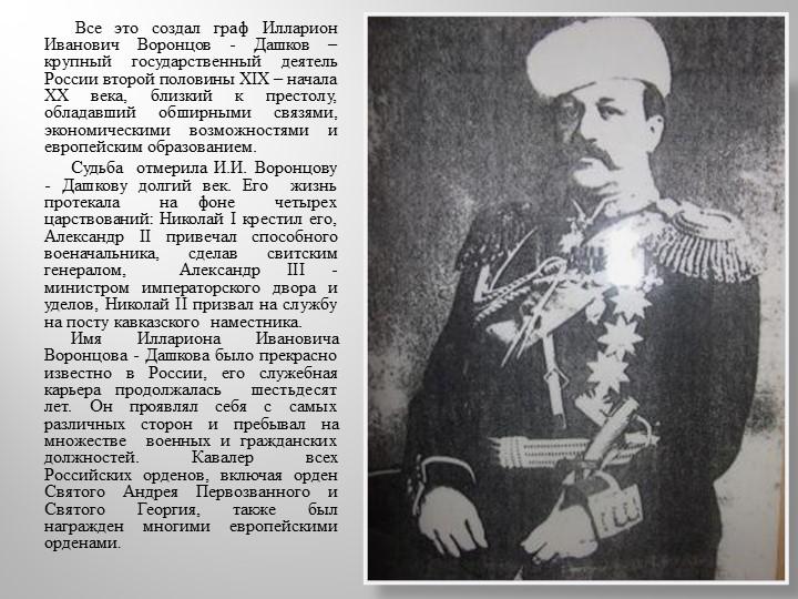 Все это создал граф Илларион Иванович Воронцов - Дашков – крупный госу...