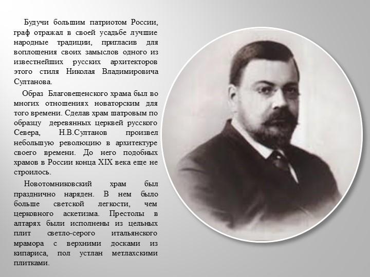 Будучи большим патриотом России, граф отражал в своей усадьбе лучшие нар...