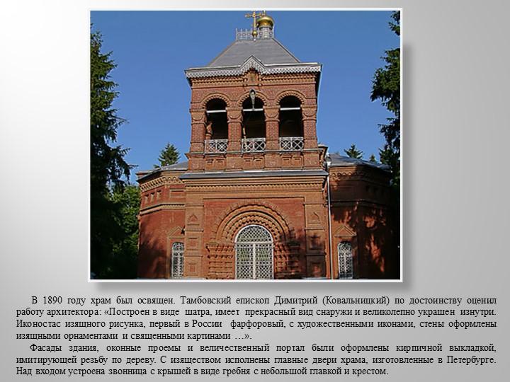 В 1890 году храм был освящен. Тамбовский епископ Димитрий (Ковальницкий...