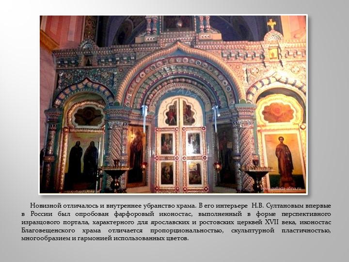 Новизной отличалось и внутреннее убранство храма. В его интерьере  Н.В....