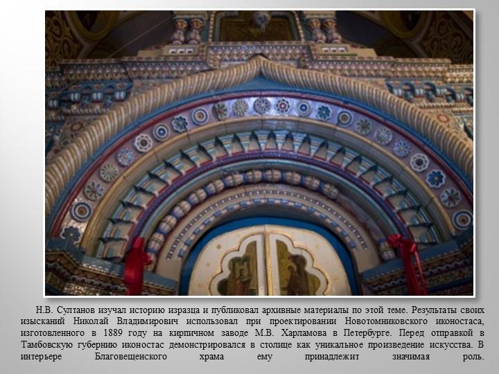Н.В. Султанов изучал историю изразца и публиковал архивные материалы по...