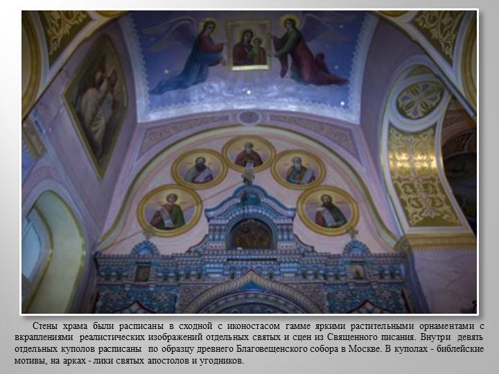 Стены храма были расписаны в сходной с иконостасом гамме яркими растит...