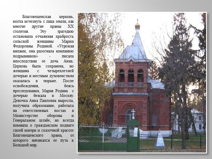 Благовещенская церковь, могла исчезнуть с лица земли, как многие другие храмы...