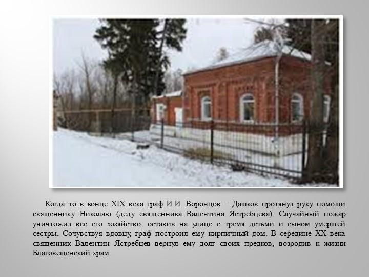 Когда–то в конце XIX века граф И.И. Воронцов – Дашков протянул руку пом...