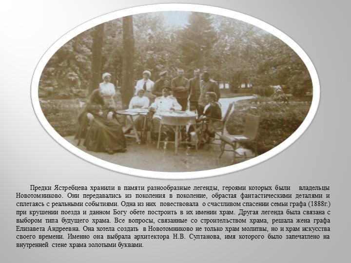 Предки Ястребцева хранили в памяти разнообразные легенды, героями кот...