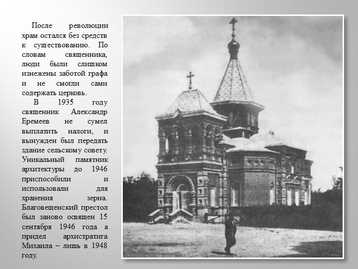 После революции храм остался без средств к существованию. По словам свящ...