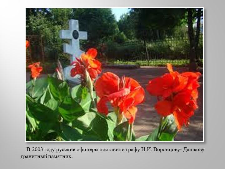 В 2003 году русские офицеры поставили графу И.И. Воронцову- Дашкову грани...