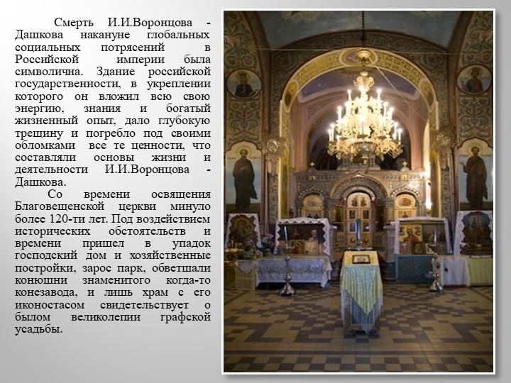 Смерть И.И.Воронцова - Дашкова накануне глобальных социальных пот...