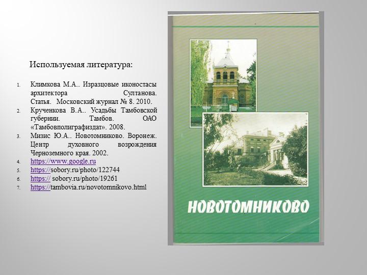 Используемая литература:     Климкова М.А..Изразцовые иконостасы архит...