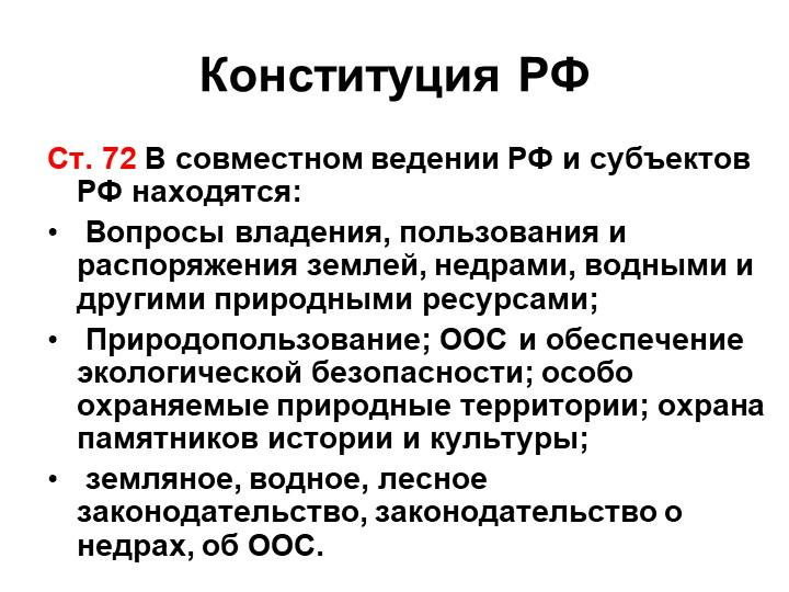 Конституция РФСт. 72 В совместном ведении РФ и субъектов РФ находятся: Вопро...