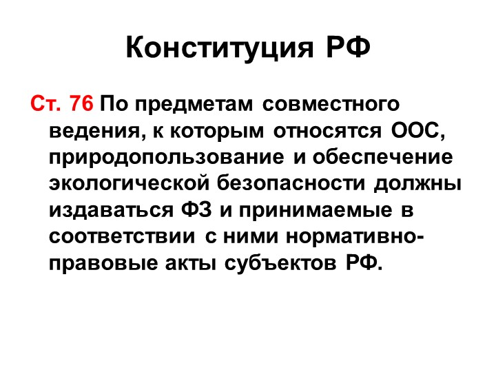 Конституция РФСт. 76 По предметам совместного ведения, к которым относятся ОО...