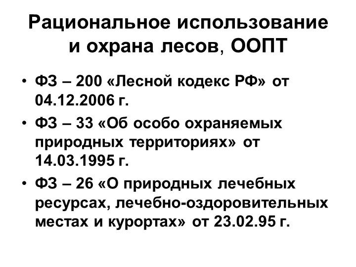 Рациональное использование и охрана лесов, ООПТФЗ – 200 «Лесной кодекс РФ» от...
