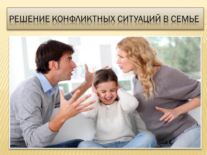 Решение конфликтных ситуаций в семье