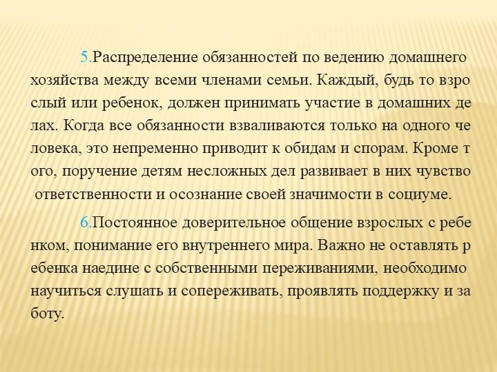 5.Распределениеобязанностейповедениюдомашнегохозяйствамеждувсемичлен...