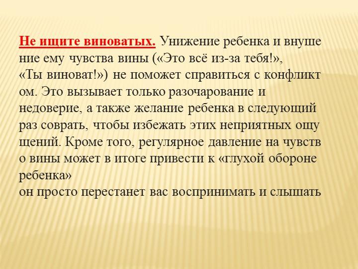 Неищитевиноватых.Унижениеребенкаивнушениеемучувствавины(«Этовсёиз...