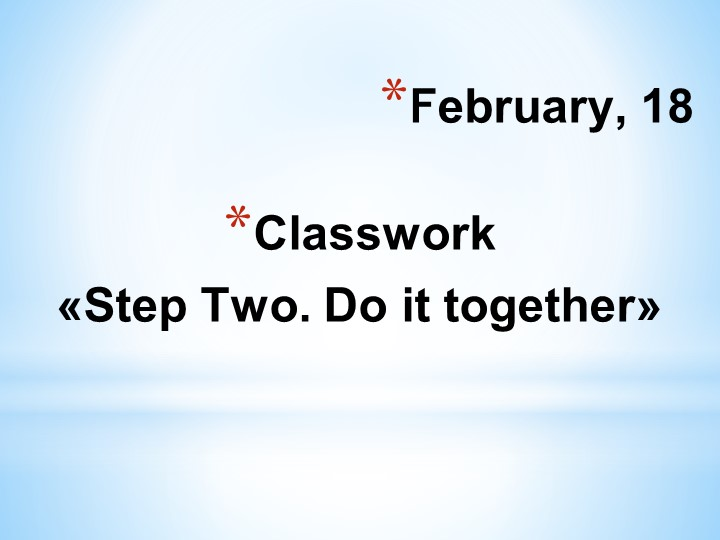 February, 18Classwork«Step Two. Do it together»