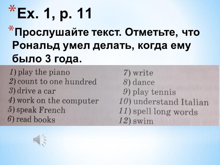 Ех. 1, р. 11Прослушайте текст. Отметьте, что Рональд умел делать, когда ему...