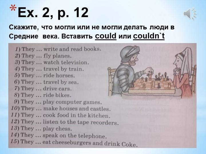 Ех. 2, р. 12Скажите, что могли или не могли делать люди в Средние  века. Вст...