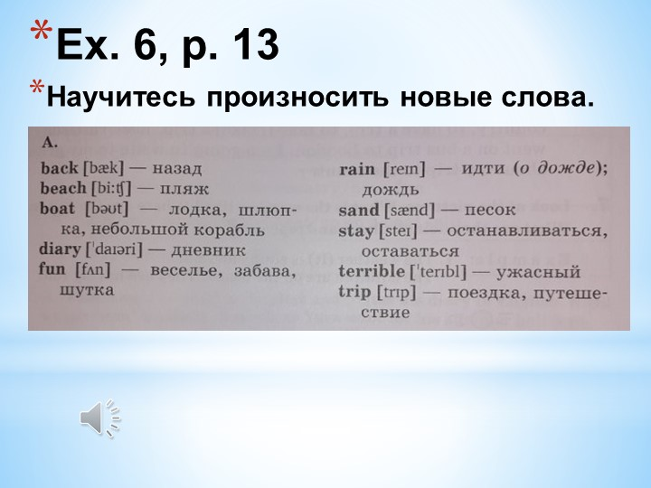 Ех. 6, р. 13Научитесь произносить новые слова.