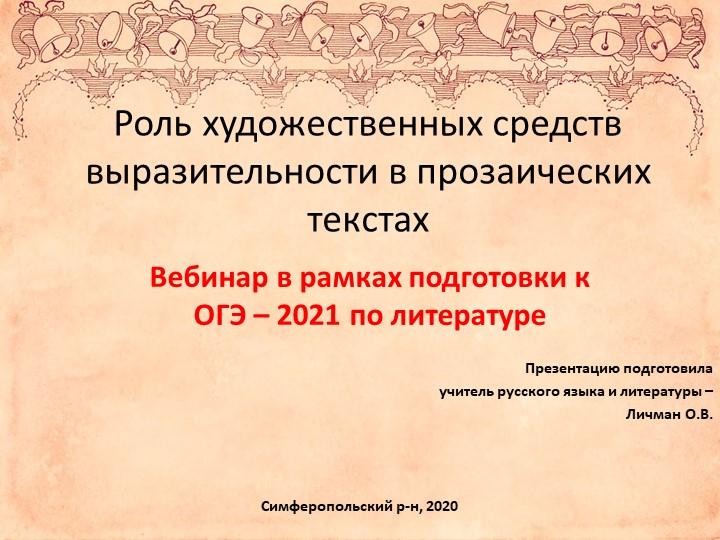 Роль художественных средств выразительности в прозаических текстахВебинар в р...