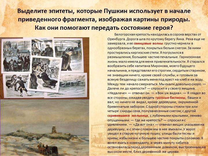 Выделите эпитеты, которые Пушкин использует в начале приведенного фрагмента,...
