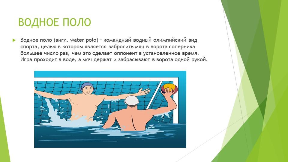 ВОДНОЕ ПОЛО Водное поло (англ. water polo) – командный водный олимпийский вид...