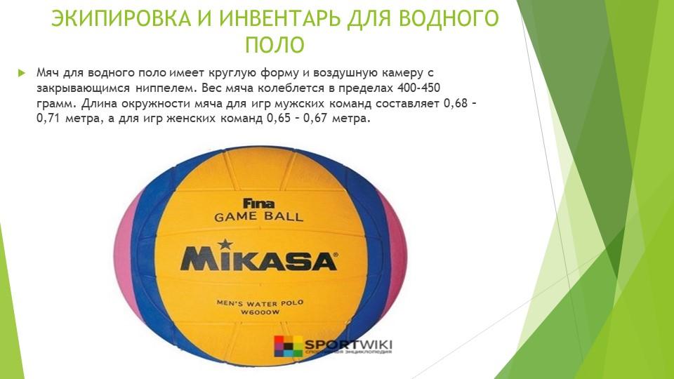 ЭКИПИРОВКА И ИНВЕНТАРЬ ДЛЯ ВОДНОГО ПОЛО Мяч для водного поло имеет круглую фо...