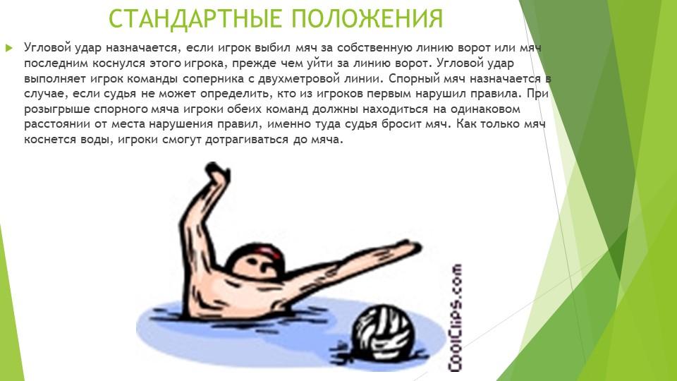 СТАНДАРТНЫЕ ПОЛОЖЕНИЯ Угловой удар назначается, если игрок выбил мяч за собст...