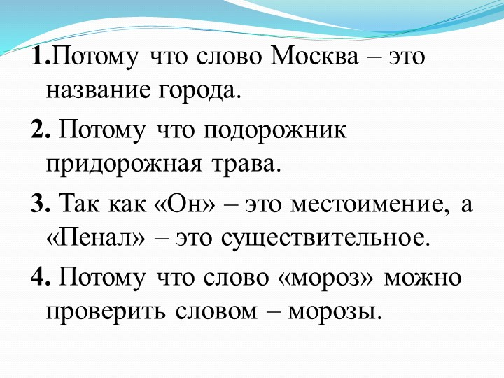 1.Потому что слово Москва – это название города.2. Потому что подорожник при...
