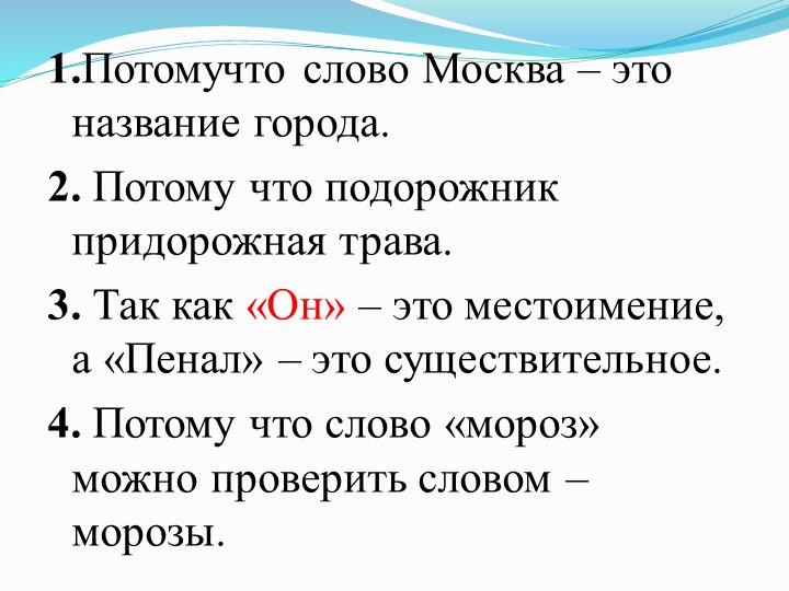 1.Потомучто слово Москва – это название города.2. Потому что подорожник прид...