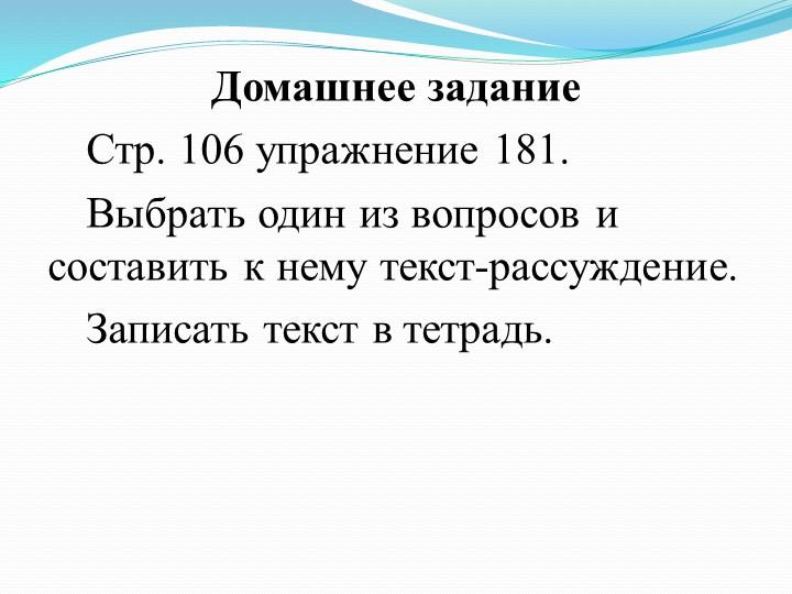 Домашнее заданиеСтр. 106 упражнение 181.Выбрать один из вопросов и составит...