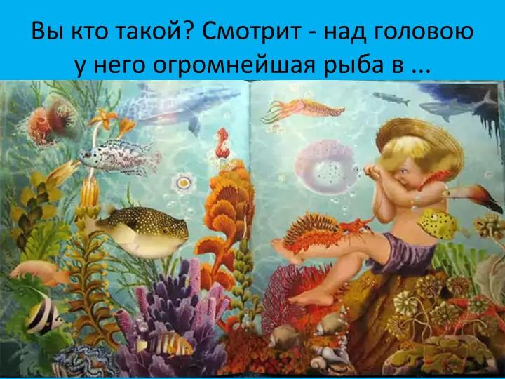 Вы кто такой? Смотрит - над головою у него огромнейшая рыба в ...