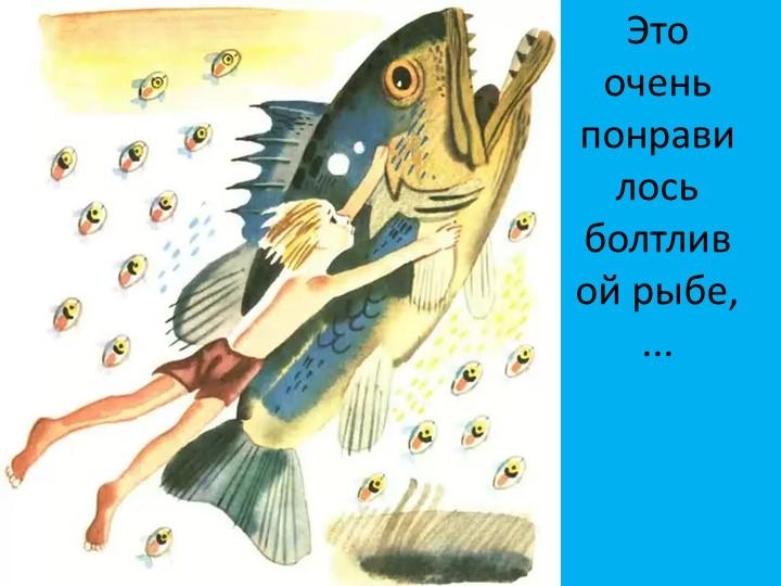 Это очень понравилось болтливой рыбе, ...