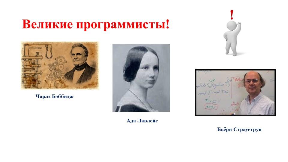 Великие программисты!Чарлз Бэббидж Ада ЛавлейсБьёрн Страуструп