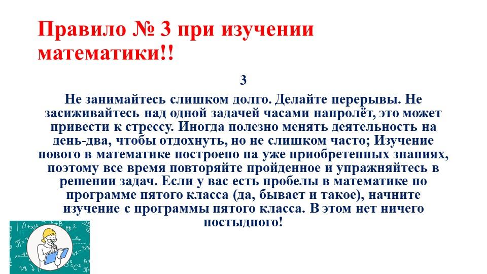 Правило № 3 при изучении математики!!3Не занимайтесь слишком долго. Делайте...