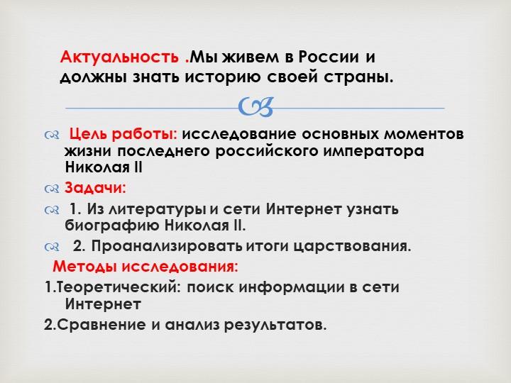 Цель работы: исследование основных моментов жизни последнего российского имп...