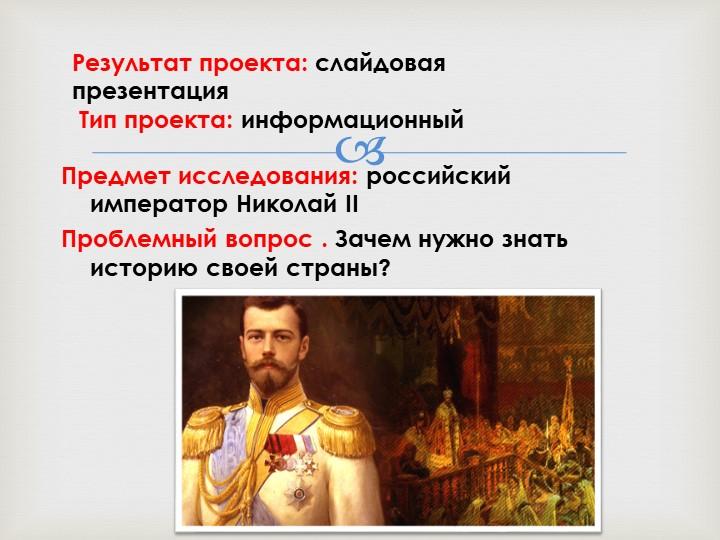 Предмет исследования: российский император Николай IIПроблемный вопрос . Зач...