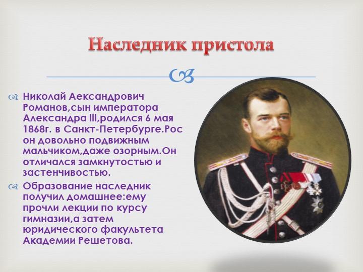 Николай Аександрович Романов,сын императора Александра lll,родился 6 мая 1868...