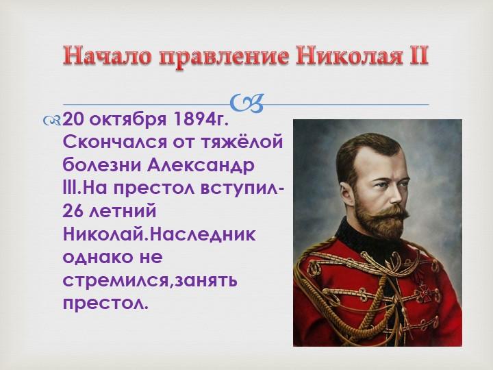 20 октября 1894г. Скончался от тяжёлой болезни Александр lll.На престол вступ...