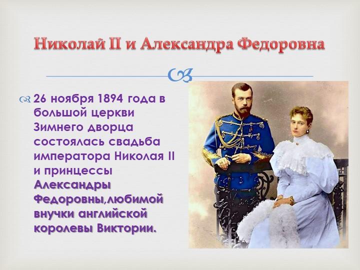 26 ноября 1894 года в большой церкви Зимнего дворца состоялась свадьба импера...
