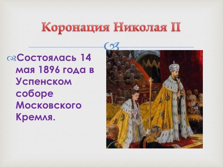 Состоялась 14 мая 1896 года в Успенском соборе Московского Кремля.Коронация Н...