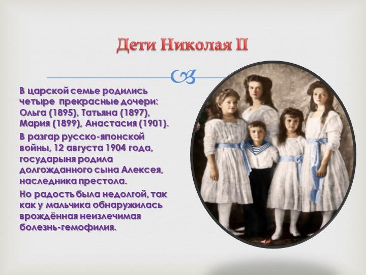 В царской семье родились четыре  прекрасные дочери: Ольга (1895), Татьяна (18...