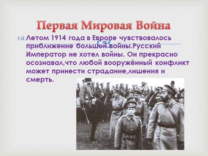 Летом 1914 года в Европе чувствовалось приближение большой войны.Русский Импе...